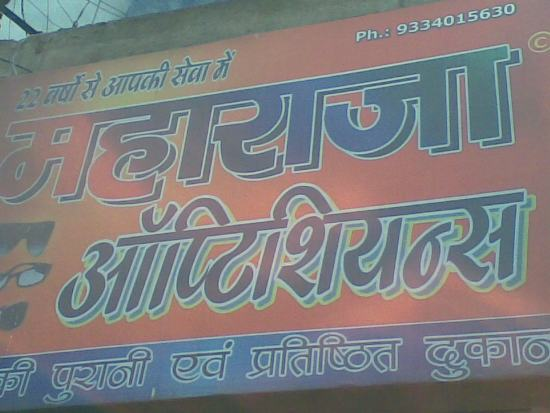 MAHARAJA OPTICAL IN DHANBAD
