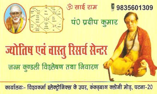 BEST ASTROLOGER IN KANKARBAGH